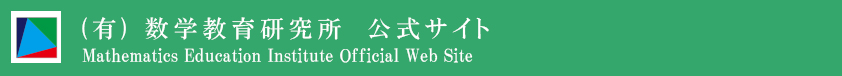 数学教育研究所 公式サイト Mathematics Education Institute Official Web Site